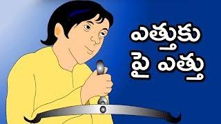 Telugu Moral Stories | Yethuki Pai Yethu Moral Story | Animated Telugu Stories For Kids | Bommarillu