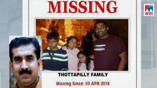 അമേരിക്കയില് വിനോദയാത്രയ്ക്കു പോയ മലയാളി കുടുംബത്തെ കാണാതായി Keralite, Family-Missing