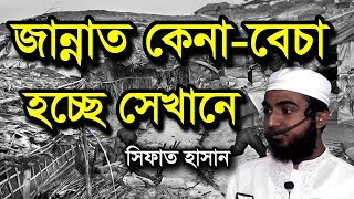 Bangla Waz 2017 Jannat Kena Becha Hocche Sekhane by Sifat Hasan | Islamic Waz 2017 | Free Bangla Waz