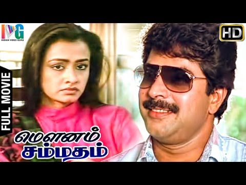 Mounam Sammadham Tamil Full Movie | Mammootty | Amala | Ilayaraja | Indian Video Guru