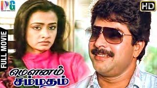 Mounam Sammadham Tamil Full Movie | Mammootty | Amala | Ilayaraja | Indian Video Guru