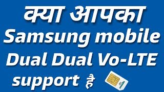 Samsung Galaxy Mobile Dual Volte Support Update New List.