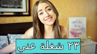 23 Things About Me   ٢٣ معلومة ما بتعرفوها عني