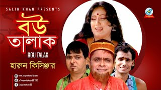 Harun Kisinjar - Bou Talak | বউ তালাক | Bangla Koutuk 2017 | Sangeeta