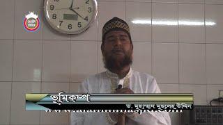 19 Jumar Khutba Vumikompo by Dr Muhammad Musleh Uddin