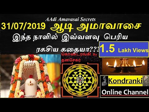 Xxx Mp4 11 08 2018 ஆடி அமாவாசை நாளில் இவ்வளவு பெரிய ரகசிய கதையா Aadi Amavasai 3gp Sex