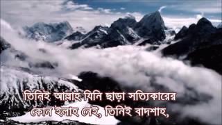Visual Al-Quran Recitation last part of Surah Al-Hashr with Bangla subtitle.