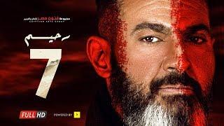 مسلسل رحيم الحلقة 7 السابعة  - بطولة ياسر جلال ونور | Rahim series - Episode 07