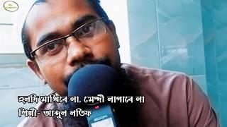 হলদি মাখিবে না, মেন্দী লাগাবে না- New Bangla Islamic song/Bangla gozol (2016)