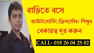 SEO Part-6 How to URL Collection Bangla Video Tutorial by First-incomebd full updated 2017