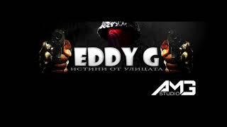 Eddy G - Бил съм там / Bil sam tam (official audio 2019)