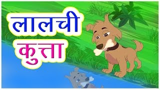 Lalchi Kutta - Song Story For Kids | Greedy dog story in hindi | Hindi Story For Children With Moral