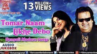 Tomar Naam Likhe Debo - Bappi Lahiri & Alka Yagnik | Bengali Modern Songs | Audio Jukebox |