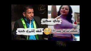سمير صبيح يصف شهد الشمري بنها راقصه و مومس