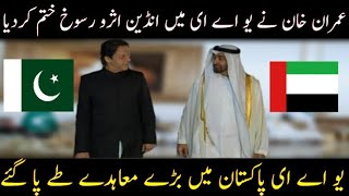 UAE Big Announcement For Pakistan