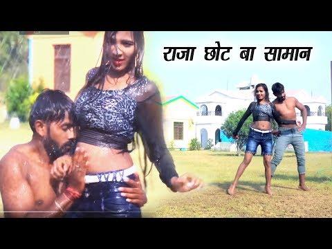 Xxx Mp4 राजा छोट बा सामान Chhot Ba Saman Tani Bara Kara Bhojpuri Video 3gp Sex