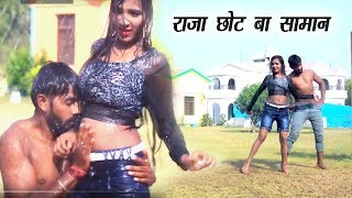 राजा छोट बा सामान  | chhot ba saman tani bara kara | bhojpuri video