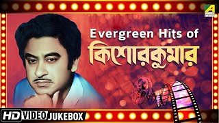 Evergeen Hits Of Kishore Kumar | Bengali Movie Song Video Jukebox | কিশোর কুমার