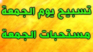 تسبيح يوم الجمعة ~ دعاء يوم الجمعة ~ اعمال و مستحبات يوم الجمعة