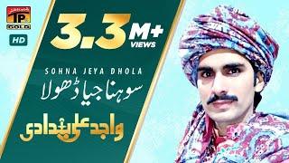 Wajid Ali Baghdadi | Sonran Jeya Dhola | Latest Song 2019 | Punjabi And Saraiki | TP Gold