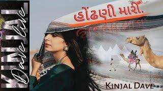 Hodhani mari  -Kinjal dave live pograme