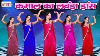 ऐसा कमाल का लवंडा डांस पहले नहीं देखा होगा - Bhojpuri Nach Nautanki Programme