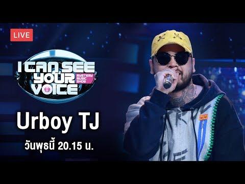 Xxx Mp4 Live สด I Can See Your Voice Thailand วันนี้พบกับ ศิลปิน HipHop ที่กำลังร้อนแรงสุดๆ UrboyTJ 3gp Sex