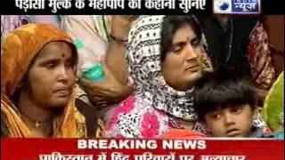 Pakistani Hindu : Exclusively on India News
