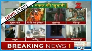 Will Yogi Adityanath's government able to end