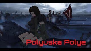 ♫ Girls und Panzer Polyushka Polye ★ Cossack Dance ★ По́люшко-по́ле ★казаки́ танец ♫