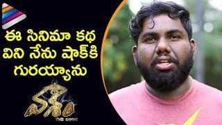 Viva Harsha about Vasham Movie | Vasham Telugu Movie | Nanda Kishore | Shweta | Telugu Filmnagar