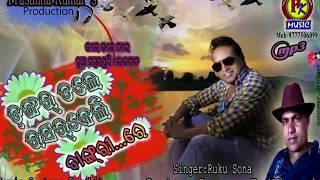 Dangar Tale Rasarkeli | Ruku Suna | New Sambalpuri Song