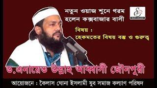 Bangla Waz l Dr.anayet Ullah Abbasi l কৈলাস ঘোনা - কক্সবাজার l Al Amin Islamic Media l 2018