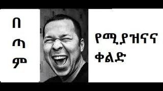 አዝናኝ ቀልዶች funny amharic jokes