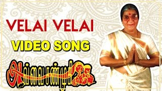 Velai Velai Video Song | Avvai Shanmugi Tamil Movie | Kamal Haasan | Meena | Deva | Music Master