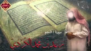 سورة النجم بصوت القارئ الكردي رعد محمد الكردي