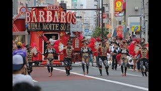 20170826浅草サンバカーニバル2017仲見世バルバロス【HD・原画4K】