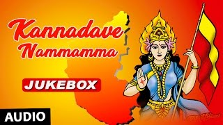 Kannadave Nammamma || Jukebox || Kannada || kannada rajyotsava Nada Geethegalu