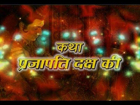 Xxx Mp4 Katha Prajapati Daksh Ki 3gp Sex