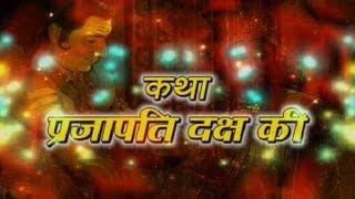 Katha Prajapati Daksh Ki