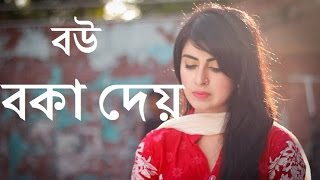 Bou Boka Dey Bangla Natok 2017 ft. anika kabir SHOKH full HD