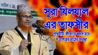 New Mahfil সূরা যিলযাল এর তাফসীর Maulana Fakhruddin Ahmed Bangla Waz