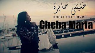 Cheba Maria - Khalitni Hayra (EXCLUSIVE Music Video)   (الشابة ماريا - خليتني حايرة (حصرياً