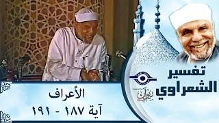 الشيخ الشعراوي | تفسير سورة الأعراف، (آية ١٨٧-١٩١)