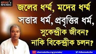 সুকেন্দ্রীক জীবন ? নাকি বিকেন্দ্রীক চলন ? Motivational Video | Dharmakatha |