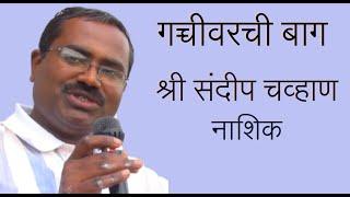 (Hindi) Organic Terrace Farming by Sandip Chavhan, Nasik, Maharashtra