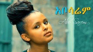 Ephrem Assefa - Abo Sarem |አቦ ሳሬም - New Ethiopian Music 2018 (Official Video)