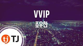 [TJ노래방] VVIP - 조우찬(Feat.Sik-K,개코) / TJ Karaoke