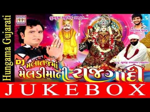 Lal Quarter Pidu Quarter Pidhu Che By Pravin Luni | Gujarati Devotional Song 2016 | Audio Jukebox