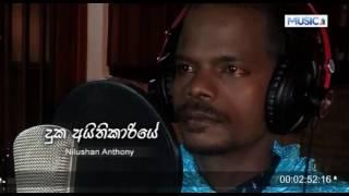 Duka Aithikariye - Nilushan Anthony